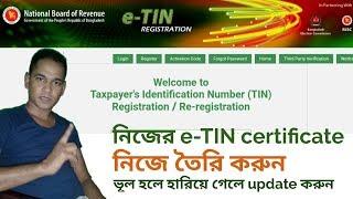 كيفية إنشاء etin شهادة من الانترنت | e-القصدير رقم التسجيل | etin دينار بحريني