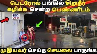 பெட்ரோல் பங்கில் சிறுநீர் கழிக்க சென்ற பெண்ணிடம் முதியவர் செய்ததை பாருங்க Tamil News | Latest
