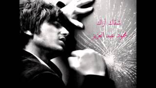 شقاك أزاك - محمود عبد العزيز
