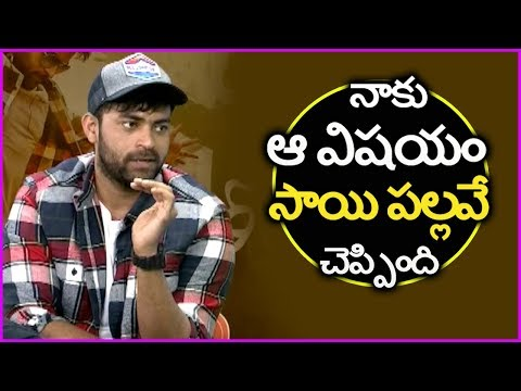 Varun Tej And Sai Pallavi | Tholi Prema Movie Latest Interview | Rashi Khanna