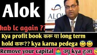 Alok industries latest updates & news | kya profit book karu ya hold karu | what next | hold r sell