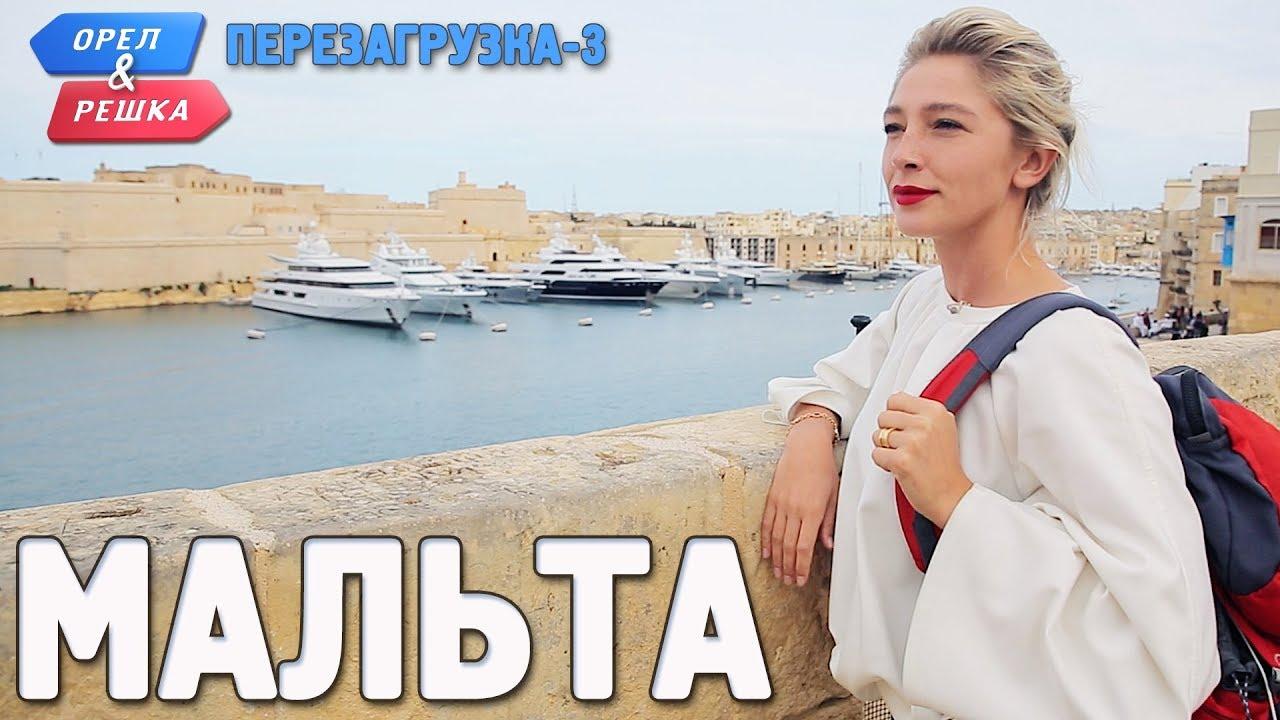 Мальта. Орёл и Решка. Перезагрузка-3 (Russian, English subtitles)