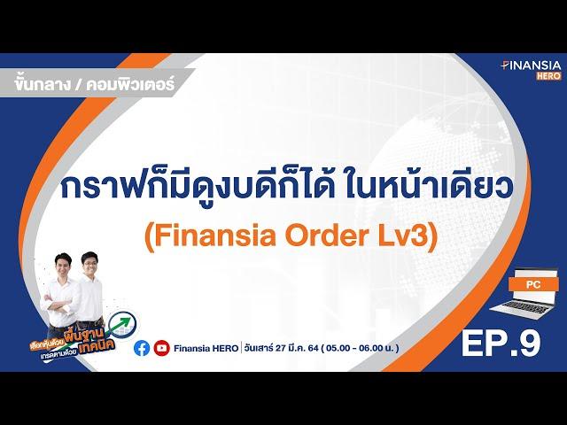 EP.9 กราฟก็มีดูงบดีก็ได้ ในหน้าเดียว Finansia Order Lv3