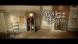 Repeat youtube video 蘇打綠 sodagreen - 【我好想你】「小時代」電影主題曲MV
