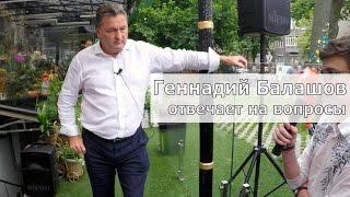 Геннадий Балашов отвечает на вопросы.