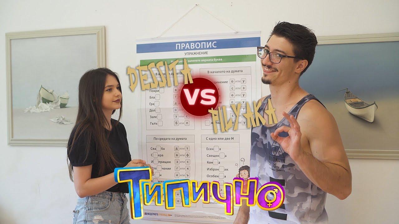 ПО-УМЕН ЛИ СИ ОТ ЕДНА УЧЕНИЧКА?! (Filyaka vs Dessita)