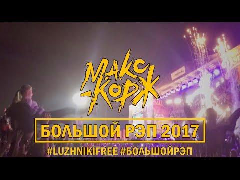 Макс Корж - Большой Рэп, Лужники 2017 (Полный концерт)