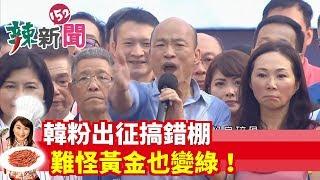 【辣新聞152】 韓粉出征搞錯棚 難怪黃金也變綠!2019.10.25