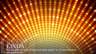 4. Сеанс Космоэнергетики. Открытие всех дорог и от магических воздействий.