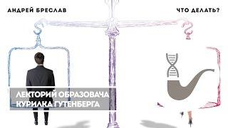 Андрей Бреслав - Что делать?