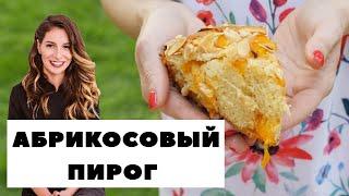 """""""Абрикосовый пирог"""" - просто и вкусно (К.Пескова готовит, Алик пробует)"""
