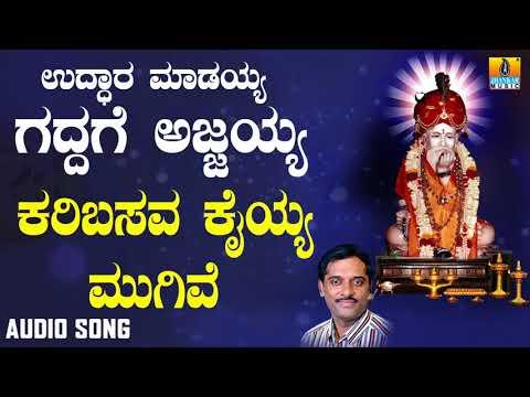 ಶ್ರೀ ಅಜ್ಜಯ್ಯ ಭಕ್ತಿಗೀತೆಗಳು - Karibasava Kaiyya Mugive |Uddhara Madayya Gadduge Ajjayya