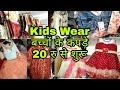 😎Kids wear (Kolkata Metiabruz Haat Wholesale)  सबसे बड़ा हाट market