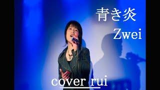 青き炎 / Zwei (アニメ『BAKUMATSUクライシス』EDテーマ)  歌ってみた : 流川るゐ