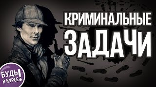 Криминальные загадки, часть 2 🔎 БУДЬ В КУРСЕ TV