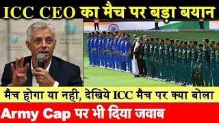 पड़ोसी देश के साथ Wrold Cup मैच पर ICC CEO का बड़ा बयान, Army Cap पर भी दिया धमाकेदार जवाब