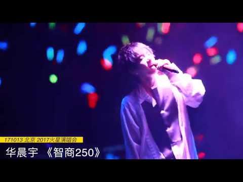 """高清-華晨宇《智商二五零》北京2017/10/13""""火星""""演唱會(飯拍@HCY_RESTOFMYLIFE) Hua Chenyu"""
