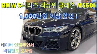 BMW M550i 카본블랙 모카시트, 최고의 차량 (코…