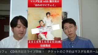 マスダ社長with篠井英介「おれのマイウェイ」発売記念ムービー 全5話/...