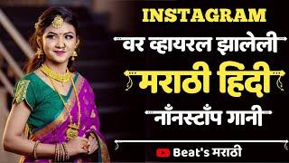 Instagram वर व्हायरल झालेली नॉनस्टॉप डीजे गानी   Marathi Hindi Nonstop Dj Song 2021   Hindi Dj Song