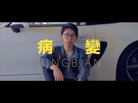 """抖音神曲""""病变BINGBIAN""""男声版 Cover By 郭皓月(Howard Guo) 翻唱"""