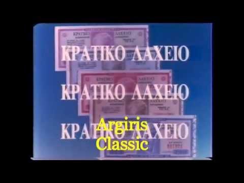 """ΔΙΑΦΗΜΙΣΗ  """" ΚΡΑΤΙΚΟ ΛΑΧΕΙΟ """" ( 1983 )"""