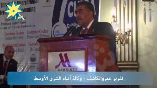 بالفيديو فعاليات المؤتمر الدولى للمحاسبة الذى تعقده كلية التجارة بجامعة القاهرة