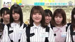 スッキリ #高瀬愛奈 #日向坂46 #ソンナコトナイヨ.