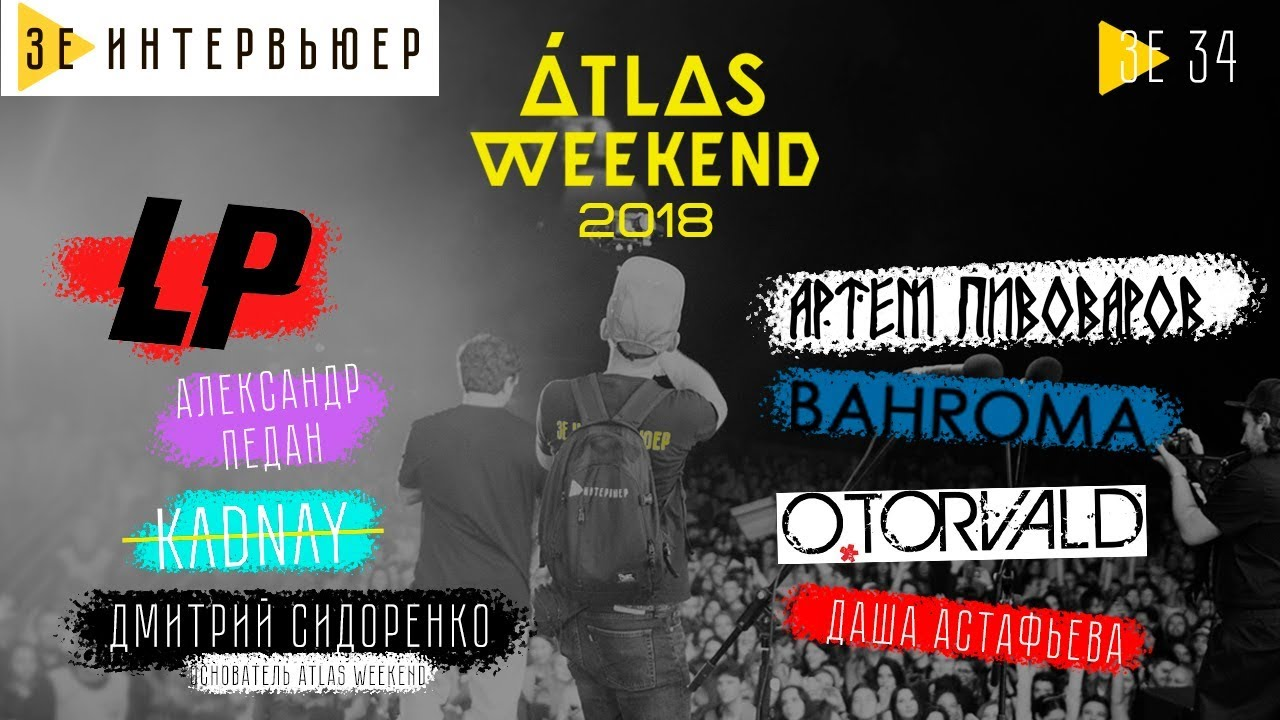 Atlas Weekend 2018. Зе Интервьюер. 13.07.2018