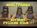Как Иностранцы Изучают Русский Язык!