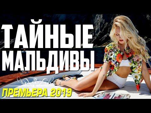 Красочный фильм 2019 «ТАЙНЫЕ МАЛЬДИВЫ» Русские мелодрамы 2019 комедии приключения на КиноДом
