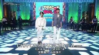 Download 【 宮野真守 山田涼介 】CHA-LA HEAD-CHA-LA Mp3