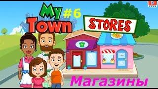 Мой Город - My town - #6 Магазины - Stores. Симулятор Семьи, детская развивающая игра, новая серия.