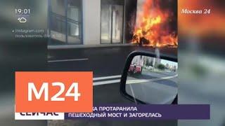 Смотреть видео Во время ДТП с Mercedes-Benz на Рублевском шоссе загорелся еще один автомобиль - Москва 24 онлайн