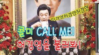 Call me 콜미 허경영을 불러봐!  허경영10번!!!   Huh Kyung Young