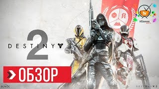 ОБЗОР Destiny 2 (Review)