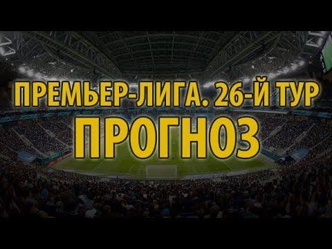 Премьер-лига, 26-й тур - прогноз
