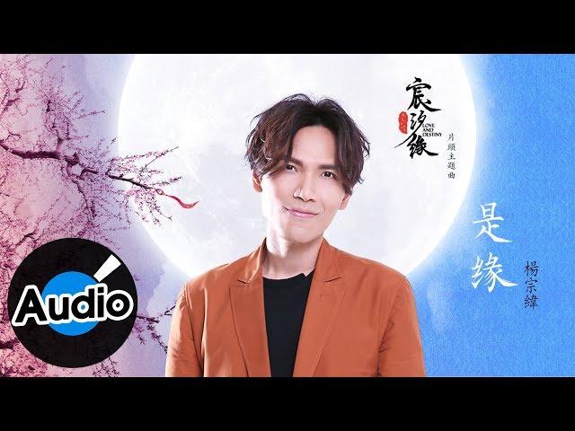 楊宗緯 - 是緣(官方歌詞版)- 電視劇《宸汐緣》片頭主題曲