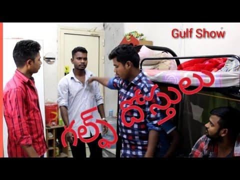 Gulf dosthulu//gulf show// friendship day special//bharain