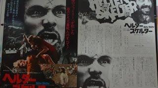 ヘルター・スケルター (1977) 映画チラシ シャロン・テート惨殺事件のチャールズ・マンソン