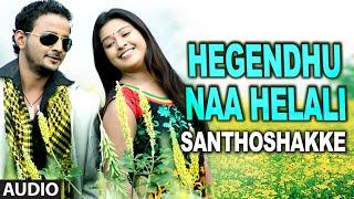 Hegendhu Naa Helali Full Audio Song || Santhoshakke || Jeeva, Soujanya, Varsha