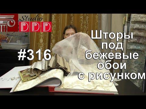 #316. Какие шторы выбрать под светло-бежевые с золотым рисунком обои в гостиную или спальню?