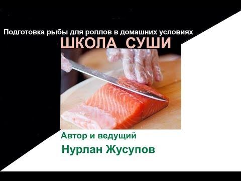 Школа Суши. Подготовка рыбы для роллов в домашних условиях
