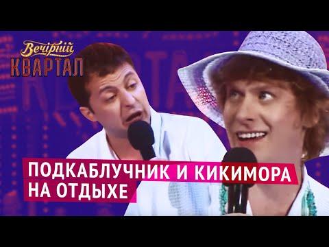Третий день отдыха с тёщей в ALL INCLUSIVE - Подборка семейных приколов с Владимиром Зеленским