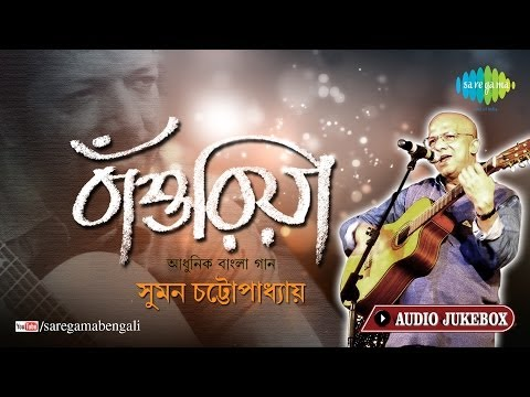 Bansuriya - Suman Chaterjee Modern Song | O Gaanwala | Kabir Suman Bengali Songs Audio Jukebox