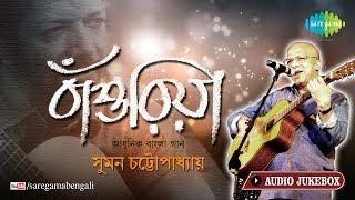 bansuriya suman chaterjee modern song o gaanwala kabir suman bengali songs audio jukebox