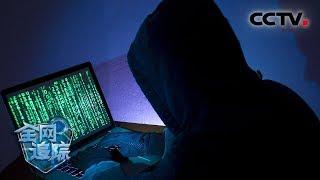 《全网追踪》 20190705| CCTV社会与法