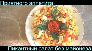 Пикантный салат без майонеза. Необычный салат. Рецепты салатов(, 2015-02-18T09:50:18.000Z)