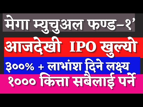 mega mutual fund 1 ipo || mega mutual fund ipo || mega mutual ipo || mutual fund भनेको के हो || ipo