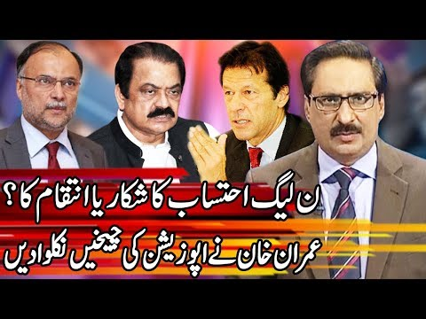Kal Tak With Javed Chaudhary | 25 December 2018 | Express News